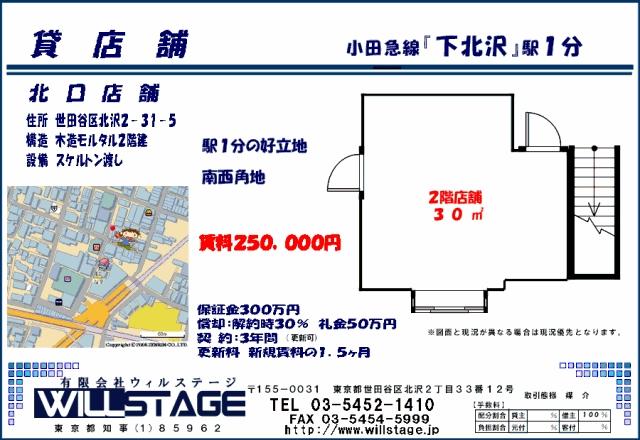 下北沢駅から徒歩1分の店舗デス